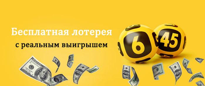 besplatnaya_lotereya_s_realnym_vyigryshem (700x296, 53Kb)