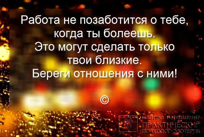 5681176_mydrost_jizn_rabota_otnosheniya_kak_sohranit_otnosheniya_psihologiya_ezoterika_lichnostnii_rost (700x470, 131Kb)