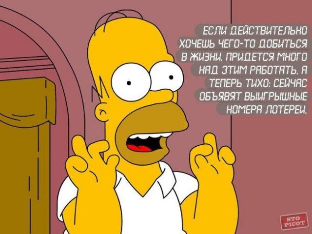 Gomer-Simpson (640x480, 49Kb)
