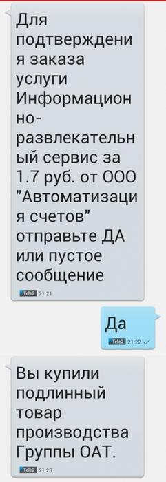 Проверка подлинности автозапчастей группы ОАТ/683232_tormoz_tsilindr_sms (241x700, 95Kb)