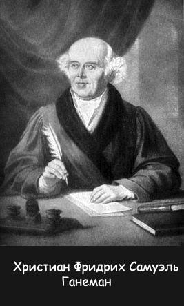Hahnemann (267x443, 53Kb)