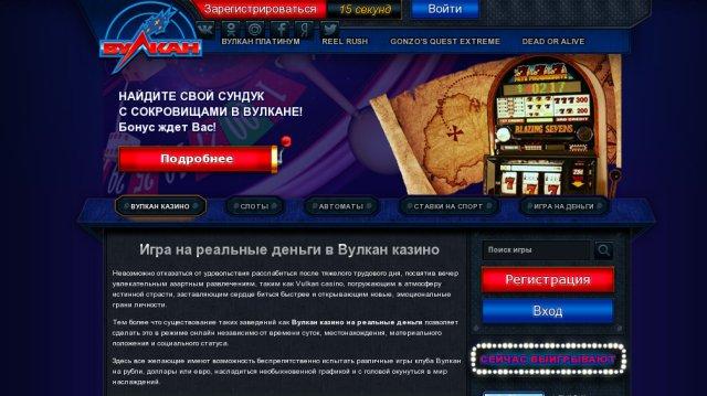 Вулкан казино 500 рублей за neverblock