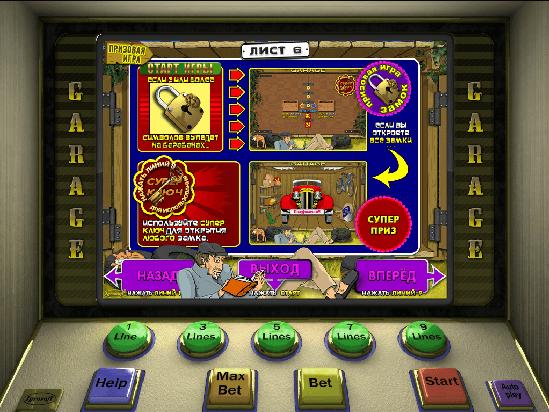 http://admiralcasino.info/, играть в автомат гараж, лучшие игровые автоматы бесплатно, играть бесплатно в гараж, /4682845_ice_screenshot_20161013115623 (549x412, 90Kb)