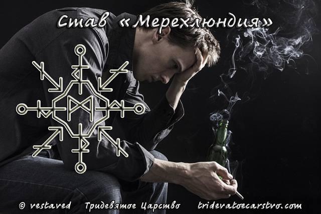 """Став """"Мерехлюндия"""". Автор vestaved 133792254_5916975_15986673_m"""