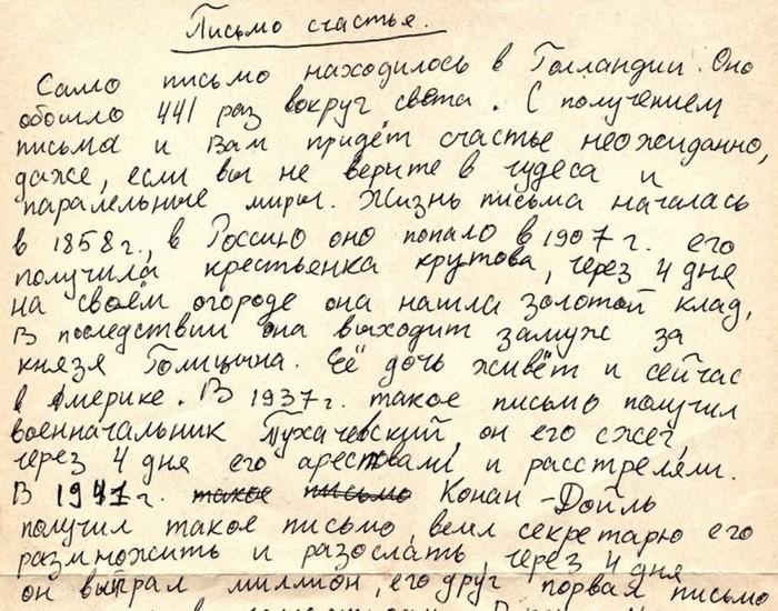 Кто рассылал «письма счастья» в Советском Союзе