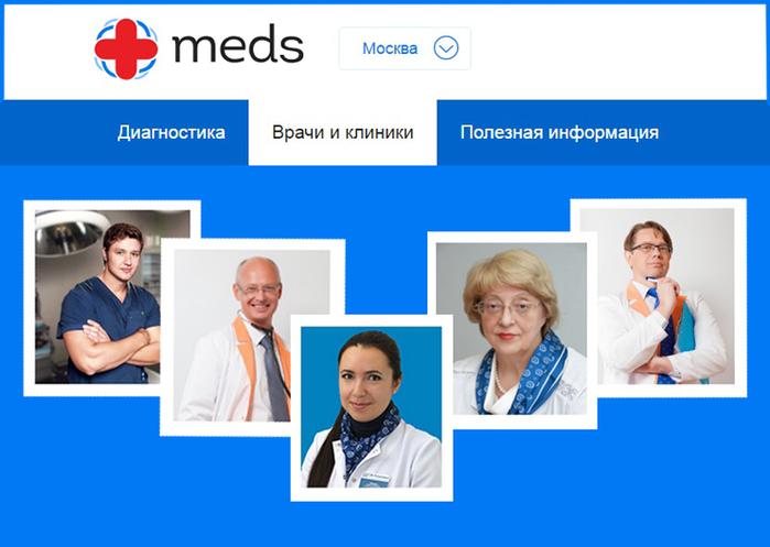Лучшие врачи москвы/4552399_lychshievrachimoskvi_1_ (700x497, 180Kb)
