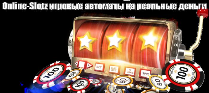 """alt=""""Online-Slotz игровые автоматы на реальные деньги""""/2835299__4_ (700x312, 279Kb)"""