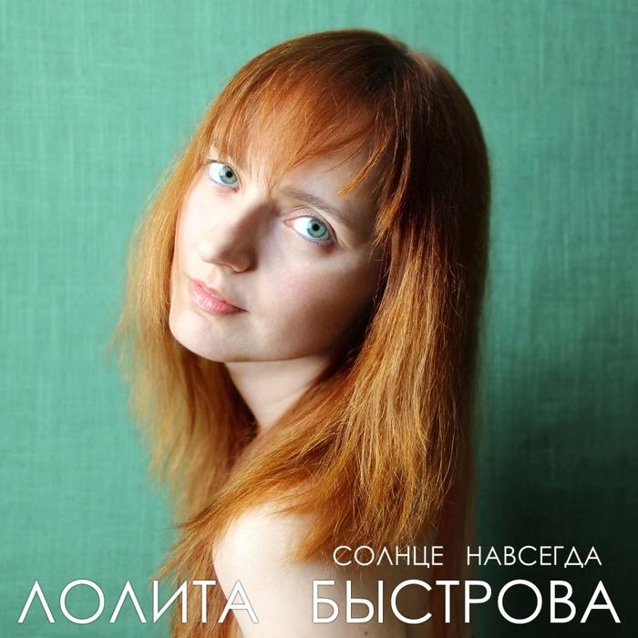 1249037_Lolita_Bystrova_Solntse_navsegda_cover (700x700, 309Kb)