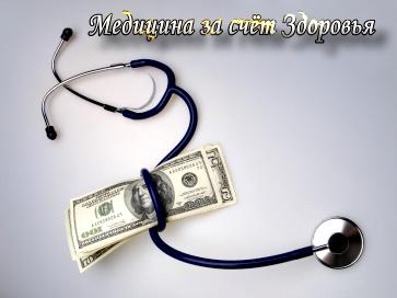 МЕДИЦИНСКАЯ МАФИЯ - ПРОИЗВОДИТЕЛЬ БОЛЕЗНЕЙ. (363x272, 34Kb)