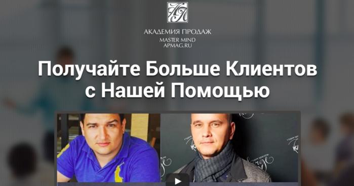 Академия Продаж Артема Плешкова/3479580_ (700x369, 264Kb)