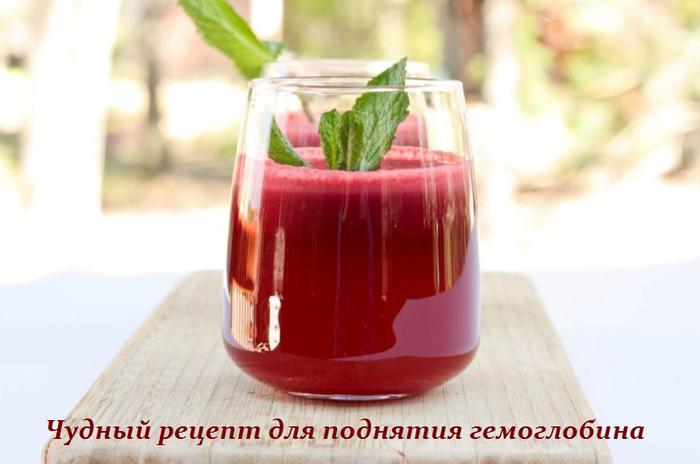 2749438_Chydnii_recept_dlya_podnyatiya_gemoglobina (700x464, 312Kb)