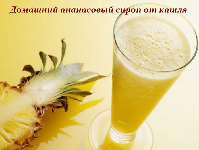 2749438_Domashnii_ananasovii_sirop_ot_kashlya (700x527, 359Kb)