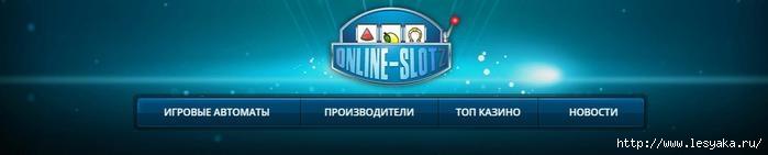 онлайн казино 2online-slotz.com/3925073_ScreenShot23 (700x141, 42Kb)