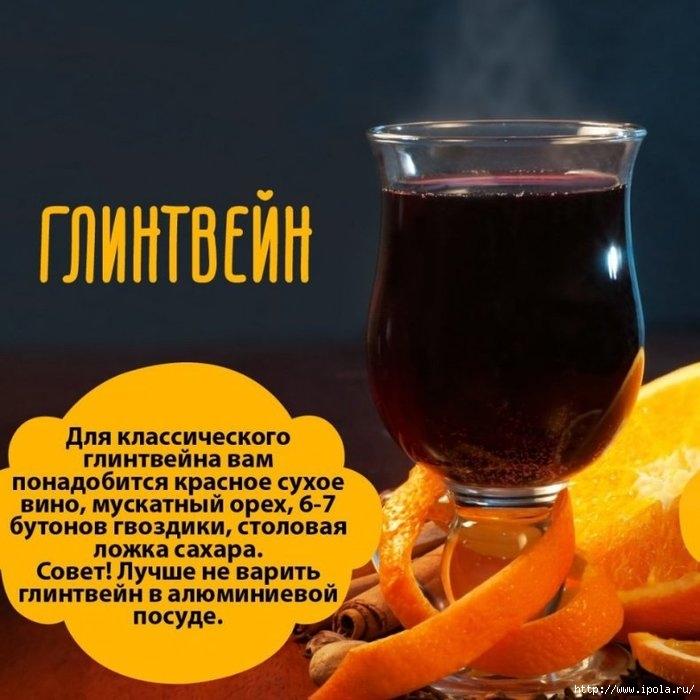 2835299_6_luchshih_sogrevayuschih_napitkov1_790x790 (700x700, 209Kb)