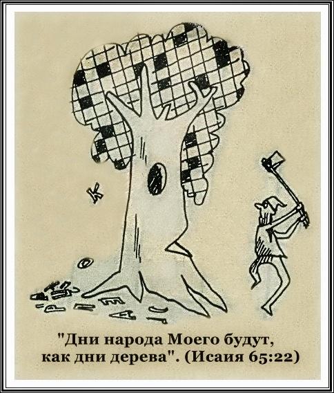4315980_Srybili_bolshoe_derevo (484x568, 133Kb)