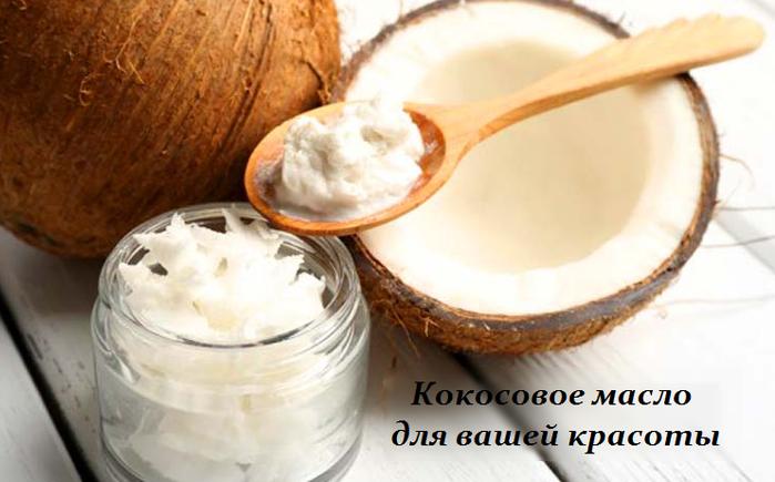2749438_Kokosovoe_maslo_dlya_vashei_krasoti (700x435, 366Kb)