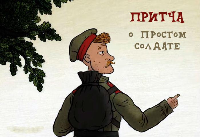 6120542_1481553137_soldat (700x481, 55Kb)