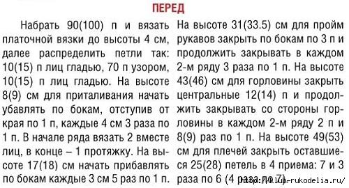 6009459_zhenskij_dzhemper_s_krasivym_uzorom2 (500x270, 138Kb)
