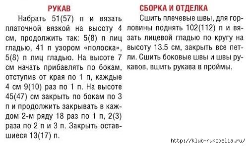 6009459_zhenskij_dzhemper_s_krasivym_uzorom7 (500x295, 108Kb)