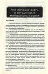 Превью 5 (374x566, 381Kb)