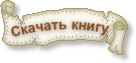 dvnANxX3DHrD (136x63, 12Kb)
