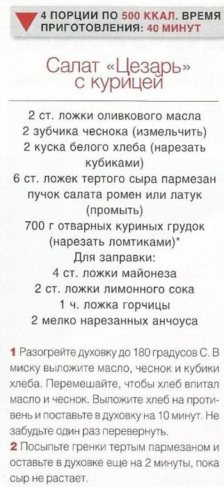 5158259_salati_sala000512 (322x700, 164Kb)
