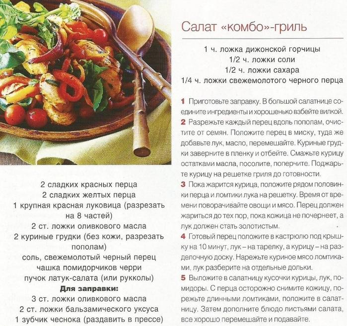 5158259_salat_cezar00042 (700x658, 374Kb)