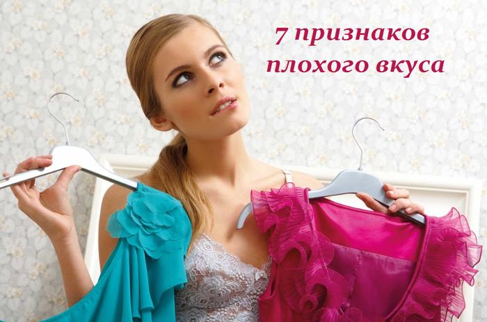 2749438_7_priznakov_plohogo_vkysa (700x463, 444Kb)