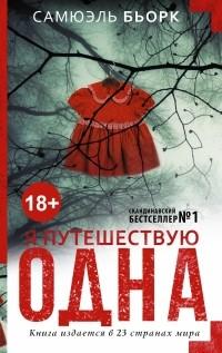 2064475_ya_pyteshestvyu_odna (200x317, 27Kb)