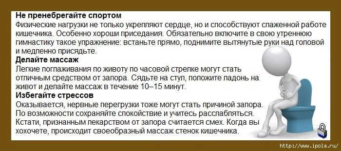 """alt=""""Если у Вас запор, то стоит помнить об этом!""""/2835299_2_zapor (700x310, 175Kb)"""