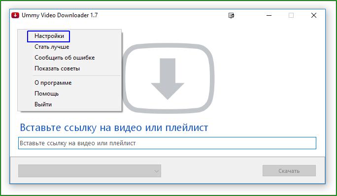 Простая программа для скачивания с YouTube и RuTube