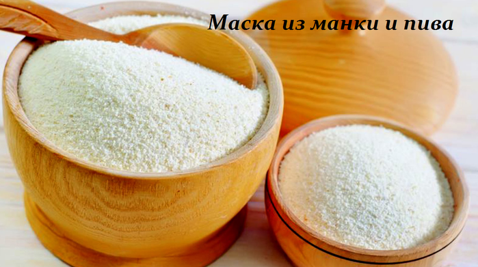 2749438_Maska_iz_manki_i_piva (700x391, 397Kb)