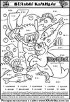 Превью математические раскраски 8 (415x604, 177Kb)