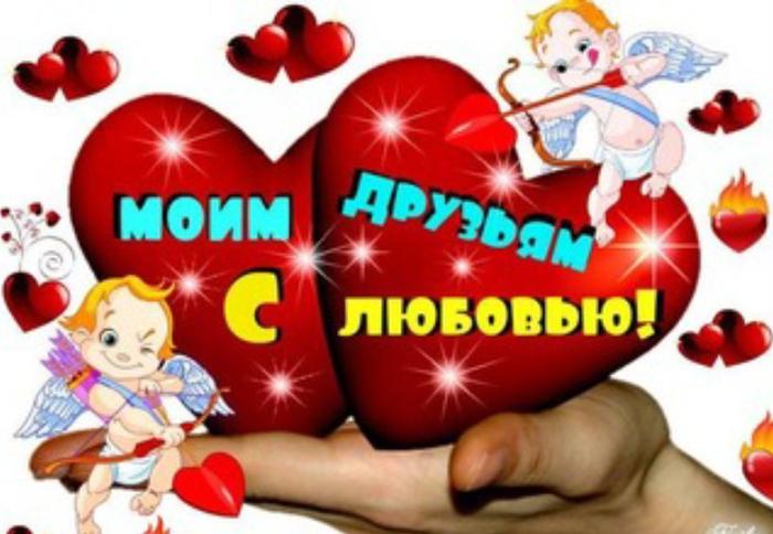kogda-den-svyatogo-valentina-v-2017-godu-kakogo-chisla-den-vlyublennyh-v-rossii-14-fevralya-den-svyatogo-valentina-stihi-pozdravleniya-sms-s-dnem-sv-valentina-s-dnem-vlyublennyh_1 (700x484, 339Kb)