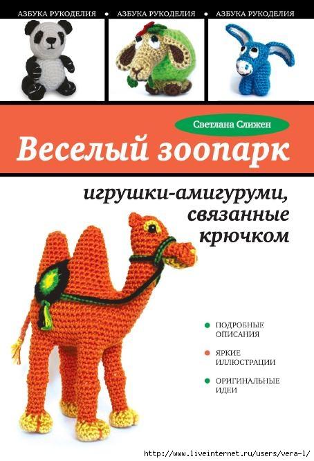 Веселый зоопарк. Игрушки-амигуруми, связанные крючком_1 (454x666, 150Kb)