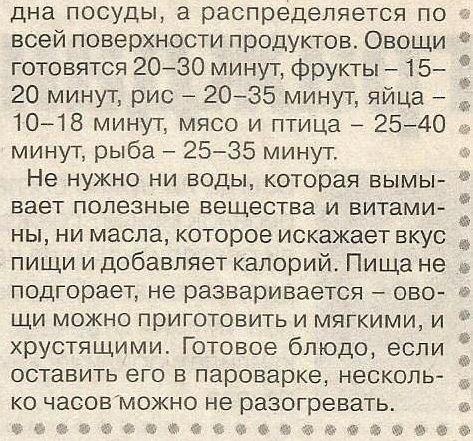 5158259_parovarka15552 (473x441, 80Kb)