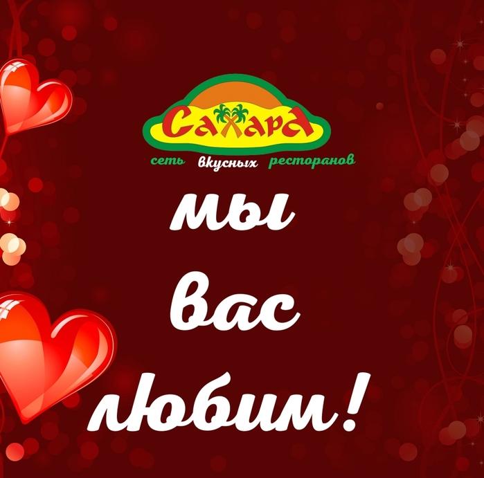 6106858_Restoran_Sahara_s_dniom_svyatogo_Valentina (700x691, 198Kb)