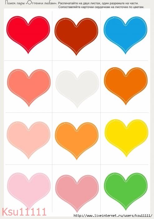 Найди пару. Оттенки розового mama-print.ru_1 (494x700, 161Kb)