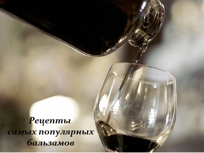 2749438_Recepti_samih_popylyarnih_balzamov (700x524, 384Kb)