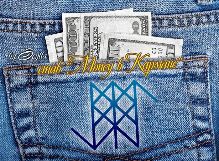 """Став """"Money в кармане"""". Автор -Scylla- 133911906_5916975_aaf7b04e0dd1"""