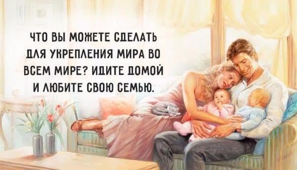 любить семью (604x346, 166Kb)