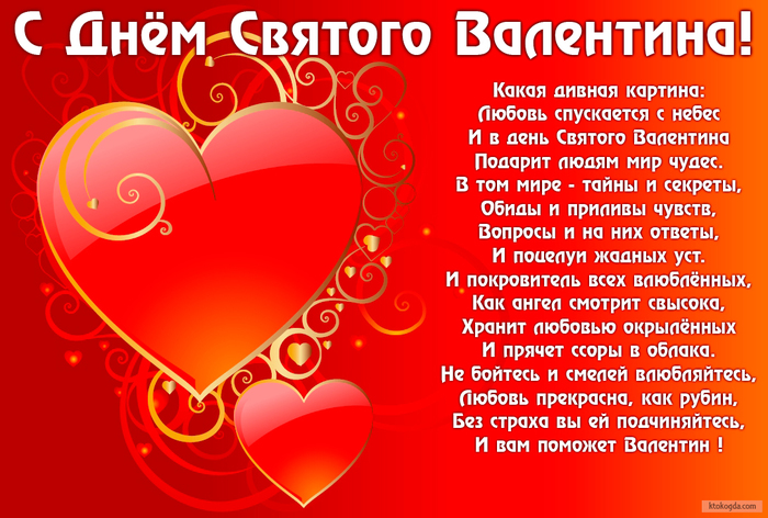Открытки с ко дню валентина