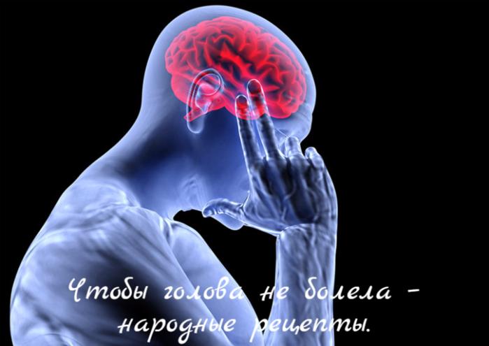 "alt=""Чтобы голова не болела – народные рецепты.""/2835299_Chtobi_golova_ne_bolela__narodnie_recepti_ (700x495, 290Kb)"