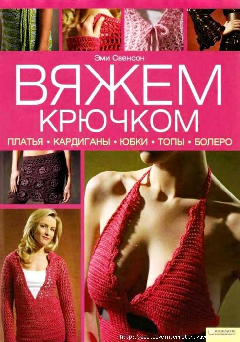 Вяжем крючком платья, юбки, топы_1 (492x700, 286Kb)