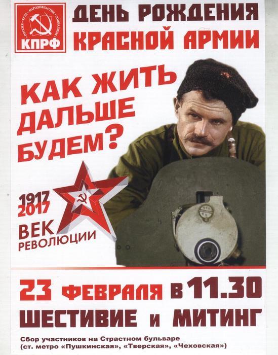 100 лет Красной Армии (549x700, 65Kb)