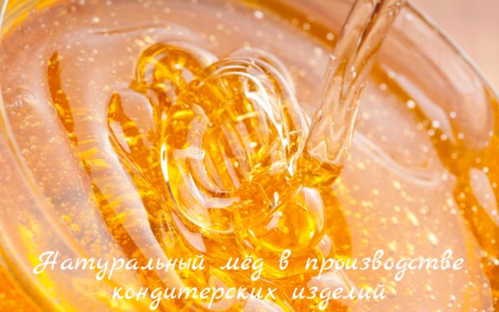 """alt=""""Натуральный мёд в производстве кондитерских изделий""""/2835299__2_ (700x437, 509Kb)"""