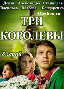 tri_korolevy_oleshou (250x350, 111Kb)