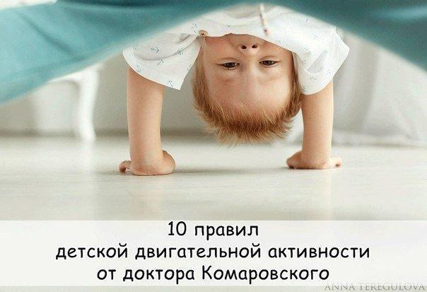 3788799_10_pravil_detskoi_dvigatelnoi_aktivnosti_ot_doktora_Komarovskogo (604x413, 40Kb)