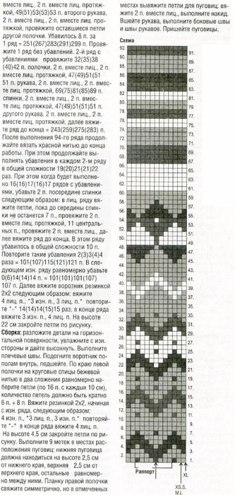 vasan-pal2 (333x700, 273Kb)