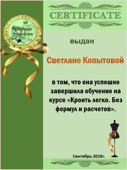 Светлана Копытова (481x645, 181Kb)